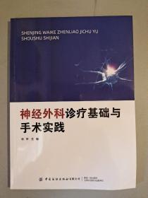 神经外科诊疗基础与手术实践