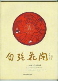 大16开彩印《自强花开》(残疾人艺术作品集)仅印0.5万册