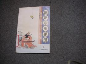 成语学用手册 第1集