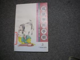 成语学用手册 第2集