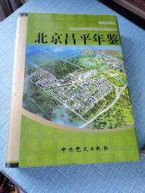 北京昌平年鉴. 2012