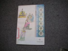 成语学用手册 第6集