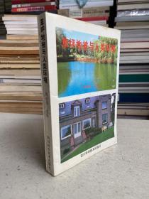 草坪地被与人类环境:草坪地被建植原理与实用技术(仅印400册)