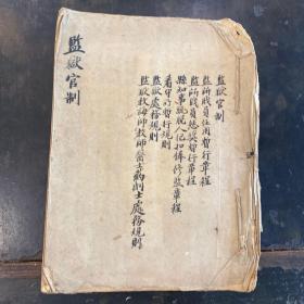 罕见法律史料,民国早期石印本《监狱官制等7种》一厚册全(内有大量批注)