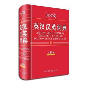 正版二手 30000词英汉汉英词典(全新版) 李德芳 四川辞书出版社 9787806829677