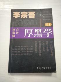 李宗吾与厚黑学 (足本)&