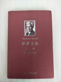 罗素文集 第3卷:数理哲学导论