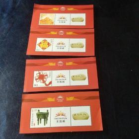 邮票 四枚无限极