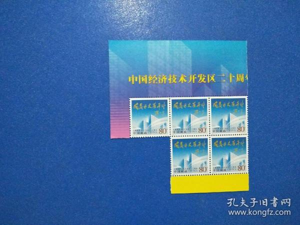 2004-9 中国经济技术开发区二十周年邮票五联(邓小平题词:开发区大有希望)带厂铭边纸