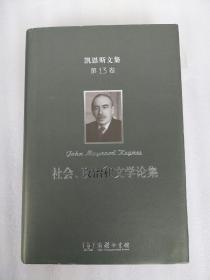 凯恩斯文集第13卷社会、政治和文学论集