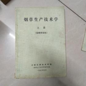 烟草生产技术学上篇(原料学部分)