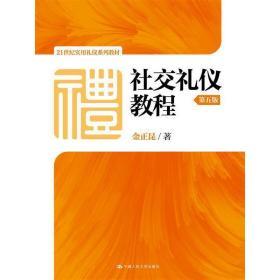 正版二手 社交礼仪教程-第五版 金正昆 中国人民大学出版社 9787300227184