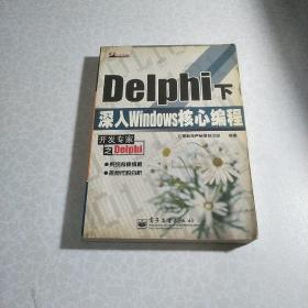 Delphi下深入Windows核心编程(无光盘)