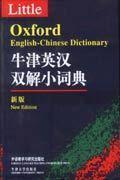 正版二手 牛津英汉双解小词典(新版) Maurice Waite 外语教学与研究出版社 9787560021898