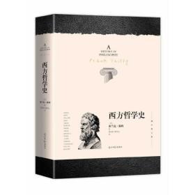 正版二手 西方哲学史(增补修订版) 梯利 光明日报出版社 9787511255167