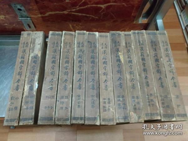 汉字国字解全书
