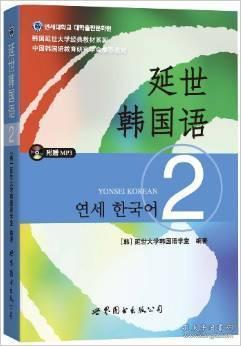 正版二手 延世韩国语2 延世大学韩国语学堂 世界图书出版公司 9787510078132