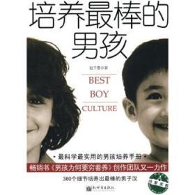 正版二手 培养*棒的男孩 赵子墨 新世界出版社 9787510408281