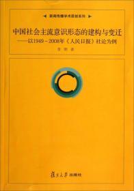 中国社会主流意识形态的建构与变迁 : 以1949-2008年《人民日报》社论为例