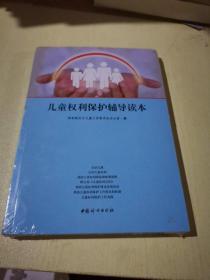 儿童权利保护辅导读本