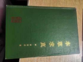 本草求真 中医古籍整理丛书