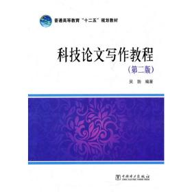 正版二手 科技论文写作教程(第二版) 吴勃 中国电力出版社 9787512339521