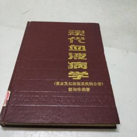 现代血液病学(贫血及红细胞系疾病分册)馆藏,一版一印