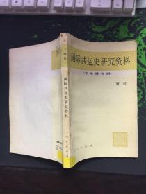 国际共运史研究资料(布哈林专辑)增刊