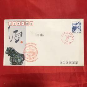 首届中国酒文化博览会纪念封