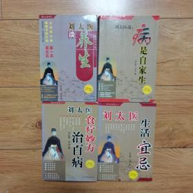 刘太医系列(刘太医谈养生、病是自家生、食疗妙方治百病、生活宜忌)