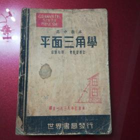 高中教本平面三角学(1939年版)