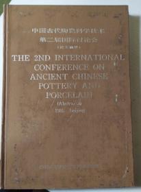 中国古代陶瓷科学技术第二届国际讨论会