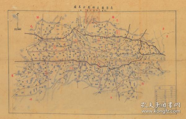 民国三十年(1942年)《长阳县老图》(原图高清复制),(民国湖北宜昌长阳老地图),全图规整,绘制详细,图例丰富,分区明确,年代准确。长阳县地理地名历史变迁重要史料。裱框后,风貌佳。