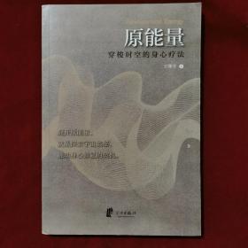 2016年《原能量:穿梭时空的身心疗法》(1版1印)王曙芳 著,宁波出版社