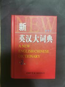 新英汉大词典(第2版) 单色本