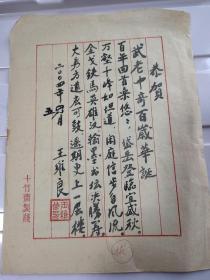 书法家恭贺、武中奇百岁华诞、武中奇,济南市长清区。江苏省画院副院长
