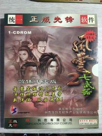 风云2七武器 简体中文版(1张游戏光碟 )