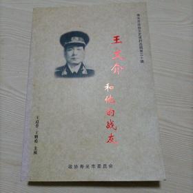 王文介和他的战友--寿光市政协文史资料选辑 第三十辑