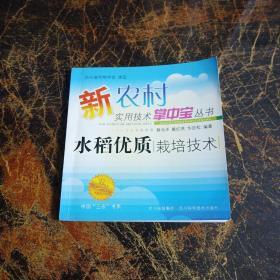 水稻优质栽培技术