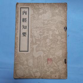 �冉�知要  1956年1版4印
