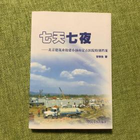 七天七夜:北京建筑业抢建小汤山定点医院特别档案