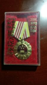 中华人民共和国最高人民检察院三级奖章