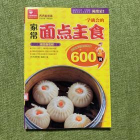 天天家常菜:一学就会的家常面点主食600例