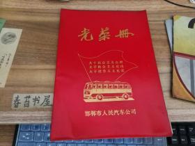 光荣册---邯郸市人民汽车公司