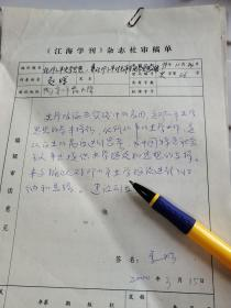 南京师范大学手稿《论邓小平的史学思想》23页码、继承毛泽东史学思想