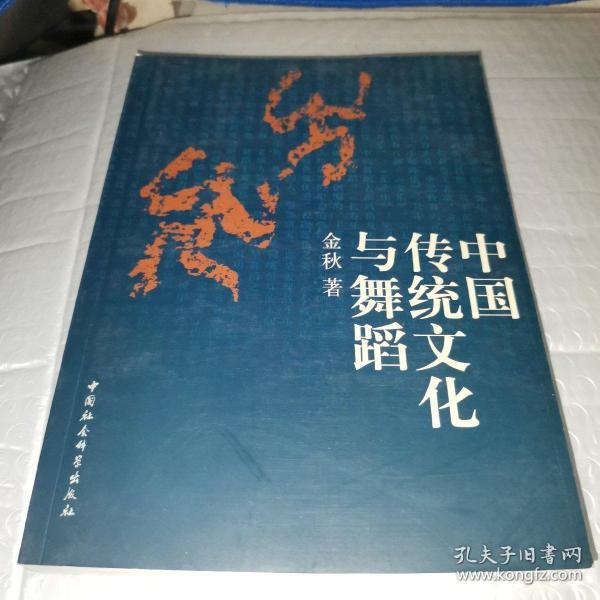 中国传统文化与舞蹈