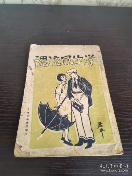 民国罕见小说 学生风流魂一册全