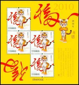 2010-1 庚寅年 第三轮生肖虎邮票 赠送版(黄虎)