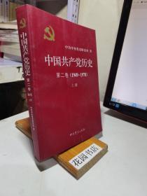 中国共产党历史:第二卷(1949-1978) 上册