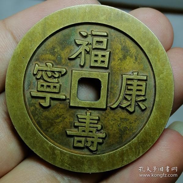 福寿康宁 背八卦花钱 雕母